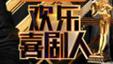 《欢乐喜剧人第三季》第10期:贾玲爆笑助阵惨遭撕衣(2017-03-26)