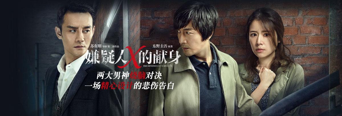 《嫌疑人x的献身》王凯张鲁一男神对决