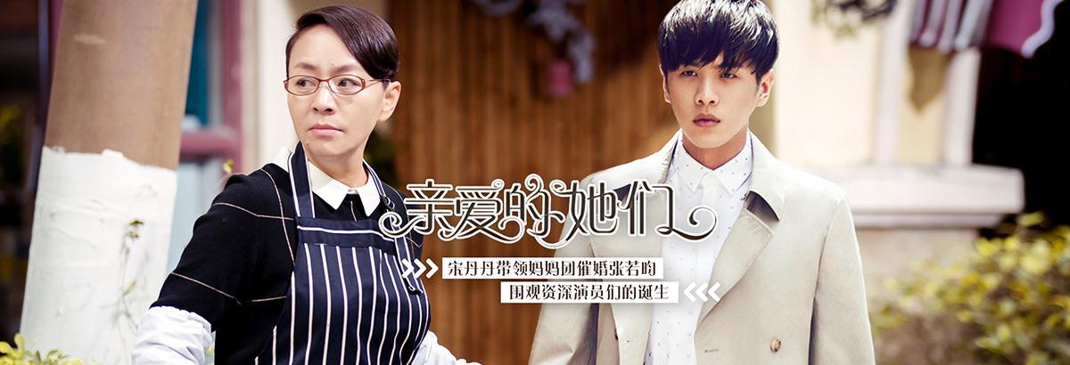 《亲爱的她们》宋丹丹张若昀老戏骨PK小鲜肉