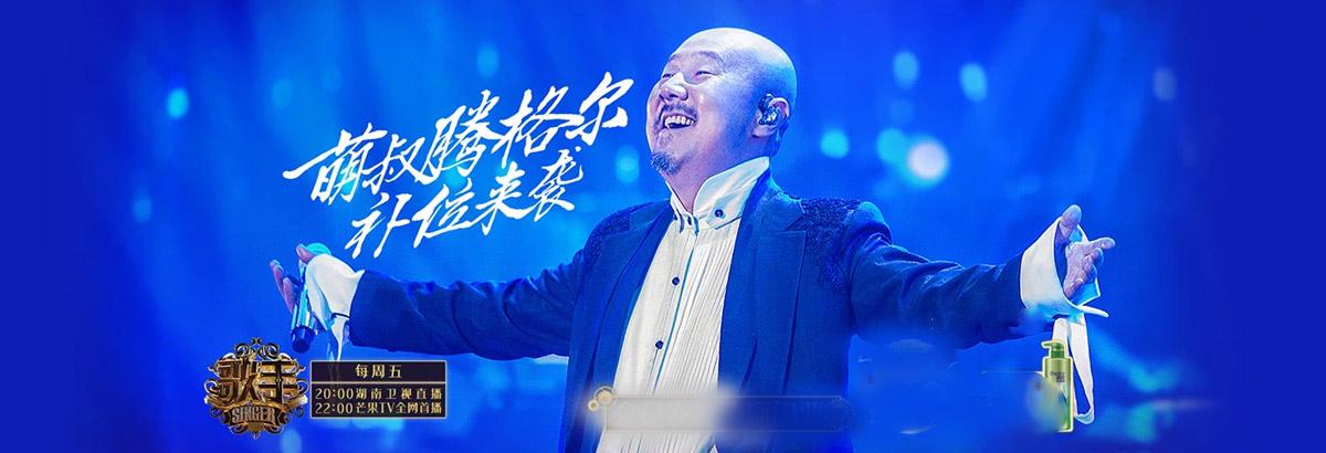 《歌手》华晨宇爆笑模仿腾格尔(2018-02-23)