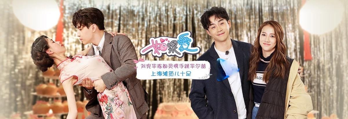 《如果爱第四季》第12期:刘宪华都灵跳华尔兹(2018-03-18)