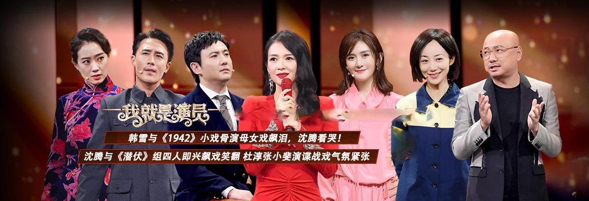 《我就是演员》第9期:韩雪演母女戏看哭沈腾(2018-11-03)