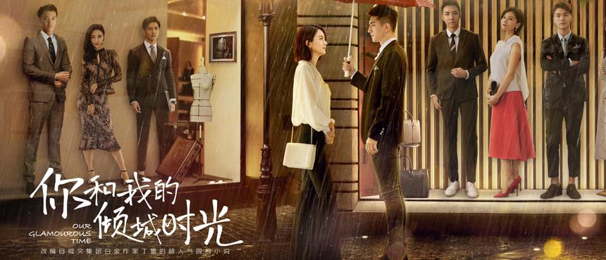 """《你和我的倾城时光》赵丽颖金瀚开启""""高甜""""模式"""