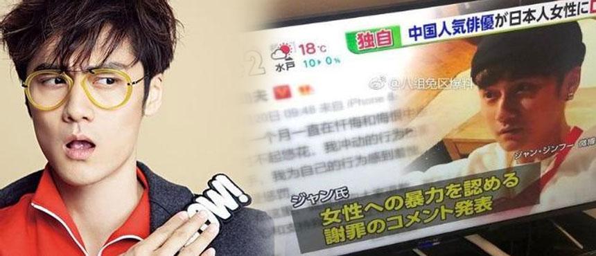徹底涼涼?東京警視廳對蔣勁夫發逮捕令 女友自曝被打掉2顆牙
