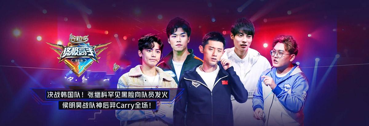 《终极高手》第6期:张继科带队决战韩国队(2019-02-22)