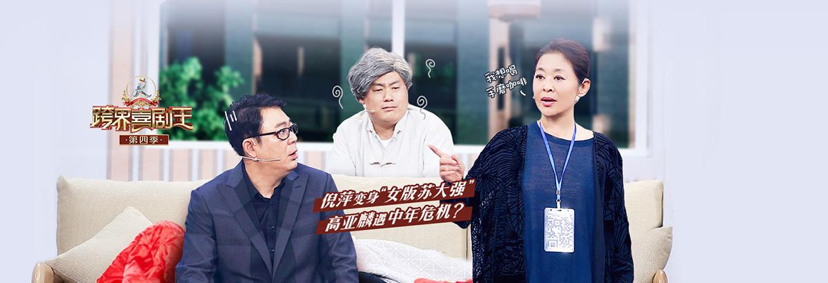 """《跨界喜剧王第四季》第6期:倪萍演绎""""女版苏大强""""(2019-08-17)"""