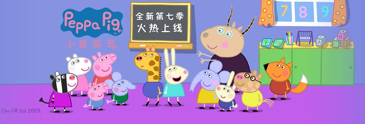 《小猪佩奇第七季》全新系列