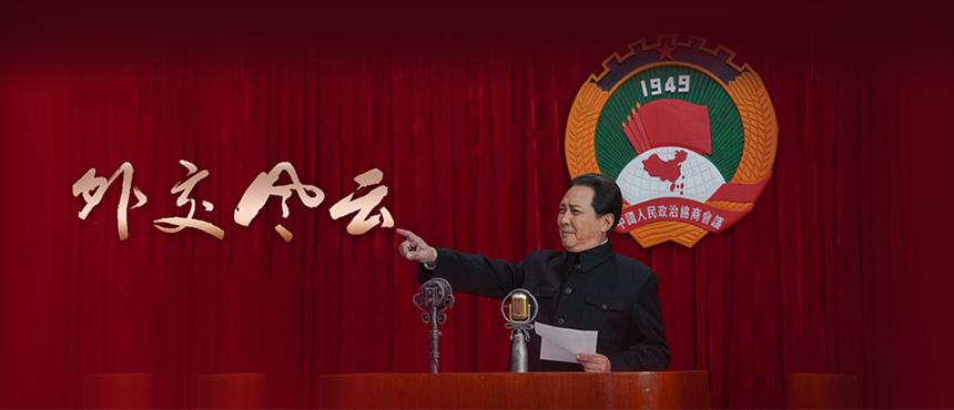 《外交风云》唐国强领衔揭秘新中国外交
