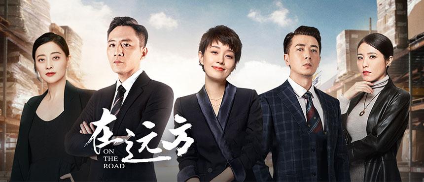 《在远方》刘烨马伊琍礼赞时代