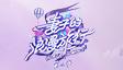 《妻子的浪漫旅行第三季》第2期:唐一菲吐槽凌潇肃语塞(2019-11-13)
