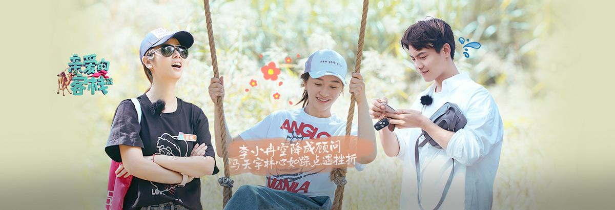 《亲爱的客栈第三季》第4期:李小冉助阵管家考核(2019-11-15)