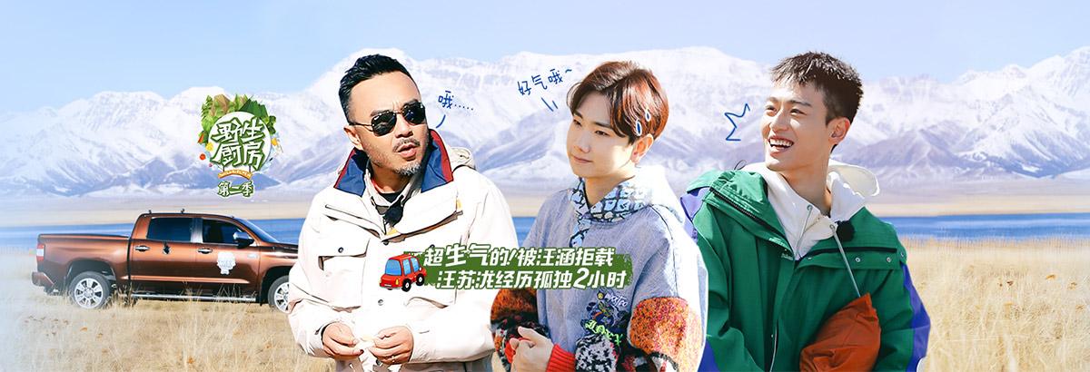 《野生厨房第二季》林依轮加入姜妍地位不保(2019-11-17)