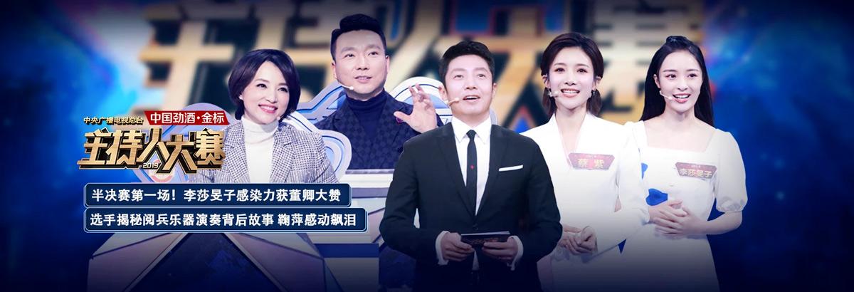 《央视主持人大赛2019》第10期:新闻类专场来袭,邹韵冯硕再现神仙打架(2020-01-11)