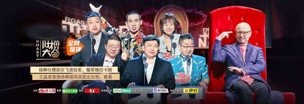 《吐槽大会第四季》第8期:徐峥学卡姆癫狂式脱口秀(2020-01-18)