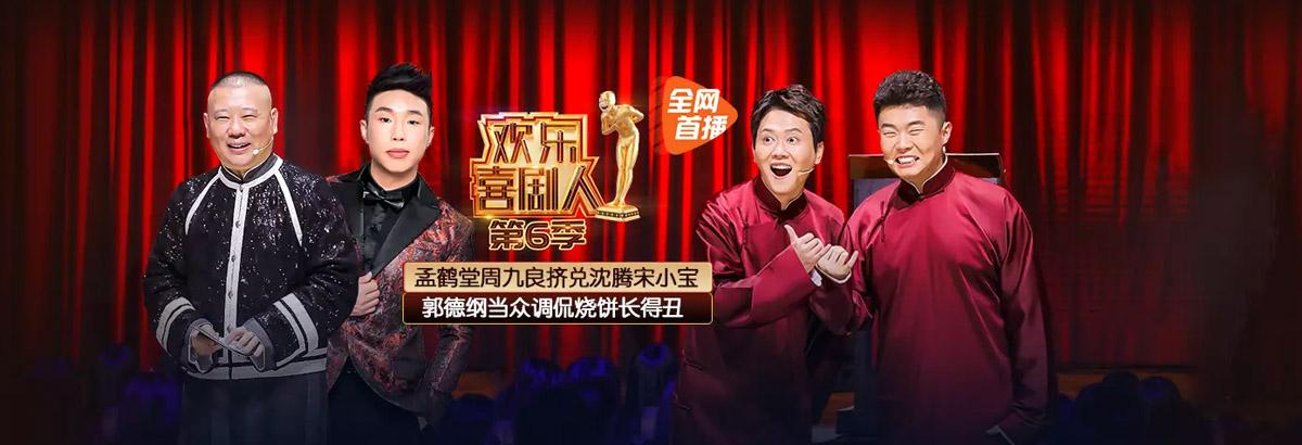 《欢乐喜剧人第六季》第1期:郭德纲徒弟吐槽沈腾宋小宝(2020-01-26)