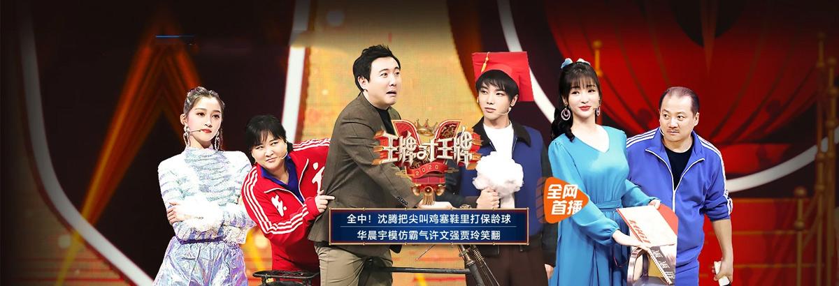 《王牌对王牌第五季》第6期:沈腾霸道搂过贾玲演小龙女(2020-03-27)