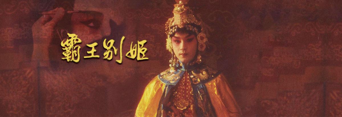《霸王别姬》纪念张国荣逝世17年